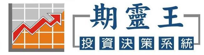 期靈王投資決策系統